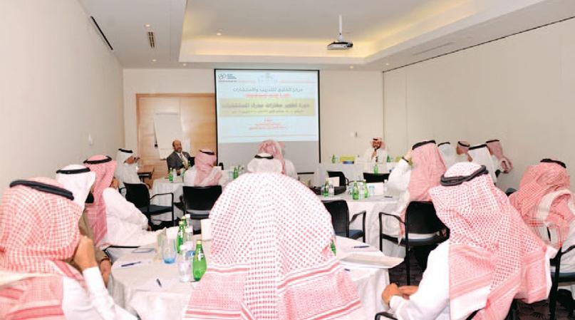 دورة تطوير مهارات مدراء المستشفيات بالتعاون مع وزارة الصحة بالمملكة العربية السعودية